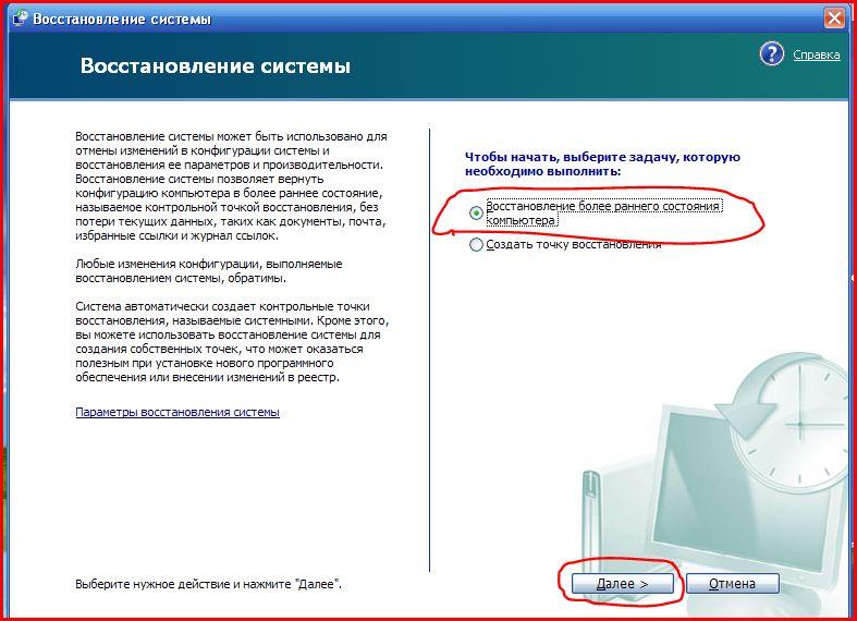 Создать точку восстановления системы Windows XP можно сделать так.