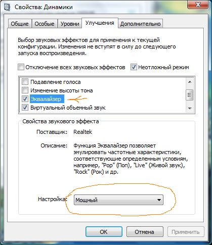 Как сделать чтобы был звук на windows 7