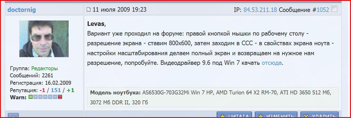 скачать видеодрайвера amd radeon hd 6410d