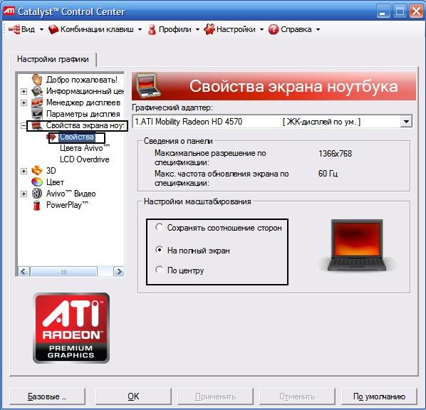 Драйвера для Acer Aspire 5552g