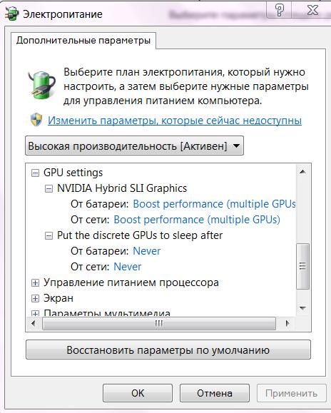 Схема управления питанием windows xp не активна