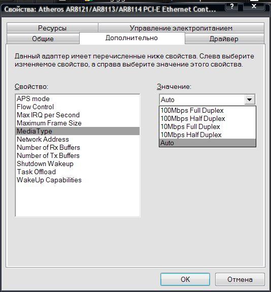 Atheros Ar8132 PCi-e Fast Ethernet Controller драйвер