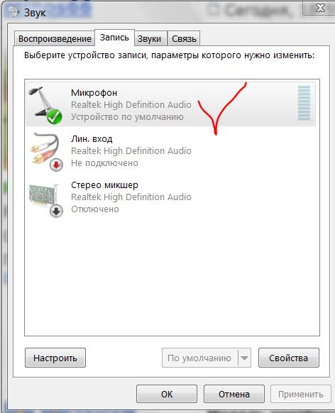 Как сделать звук больше в ноутбуке