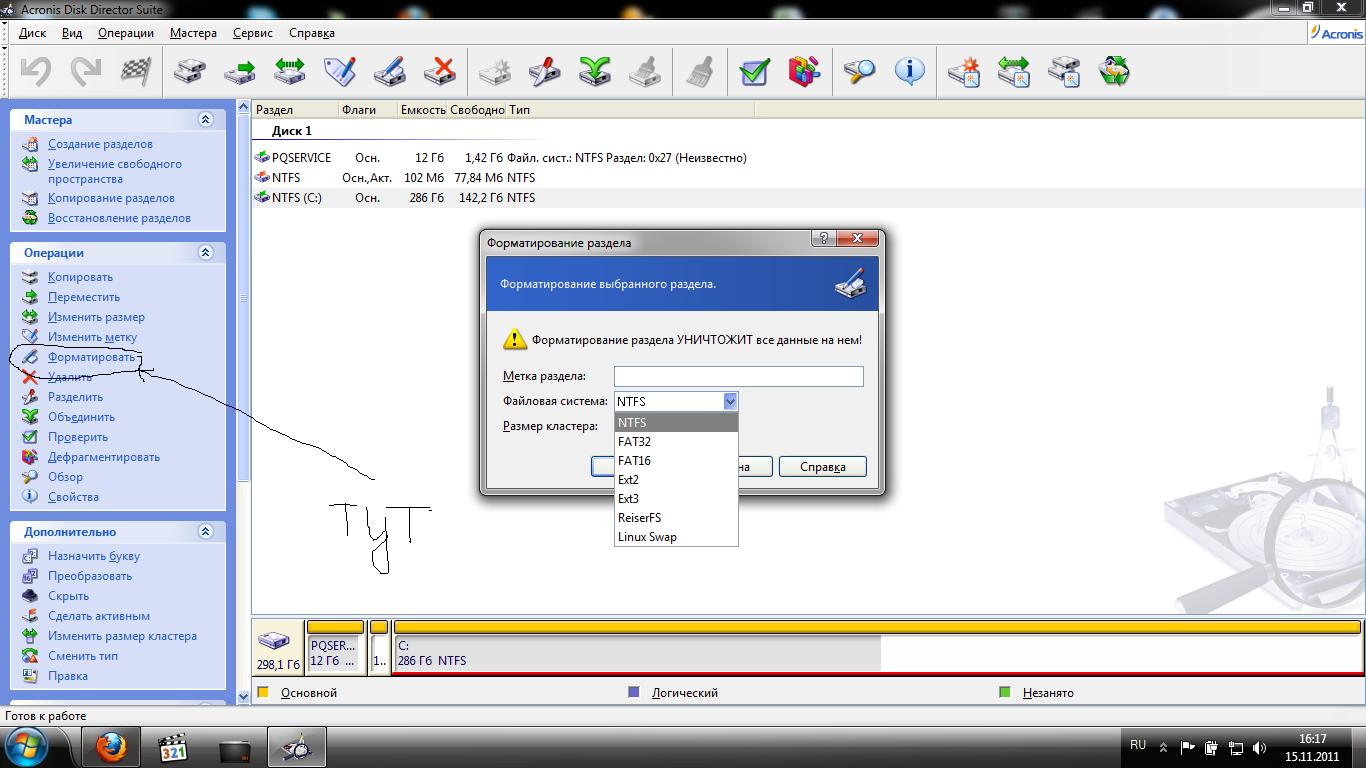 Как создать диск D: пошаговая инструкция, эффективные способы 81