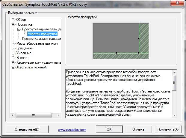 Как сделать прокрутку на тачпаде asus - Uinzone.ru
