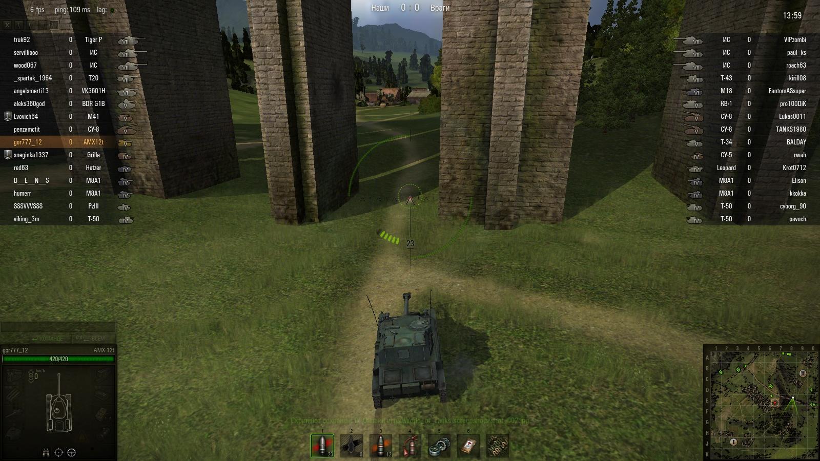 Как сделать так чтоб танки не лагали