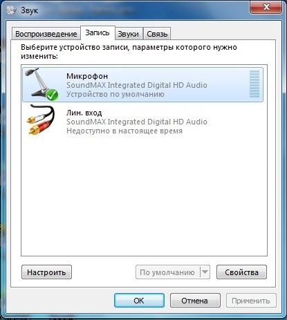 драйвер для микрофона windows 7 скачать