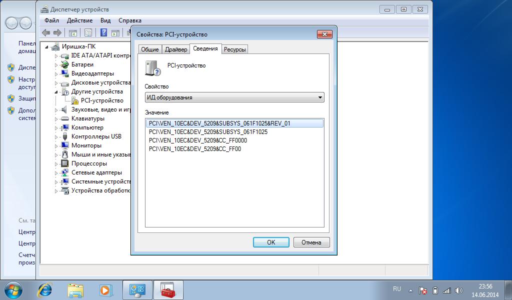 Приблизительно так выглядит ID оборудования. Показано на примере устройства PCI.