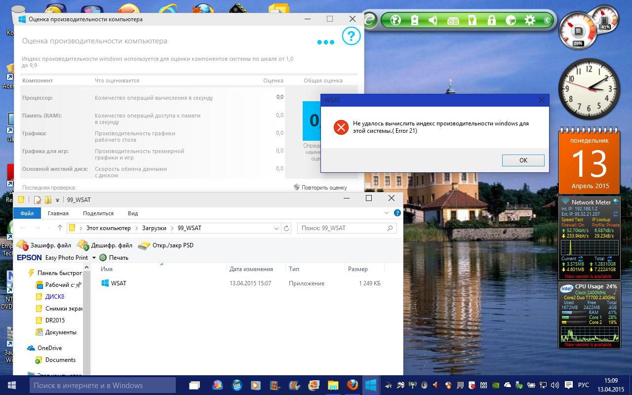 Windows 10 - Решение проблем с установкой и настройкой - 4 cтраница