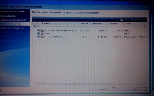 System restore file location windows 8