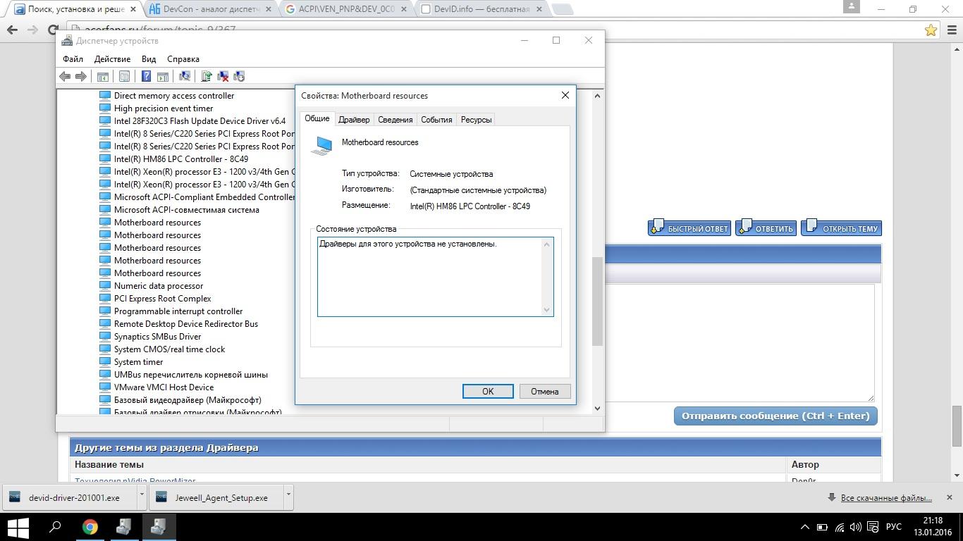 Microsoft acpi compliant embedded controller скачать драйвер
