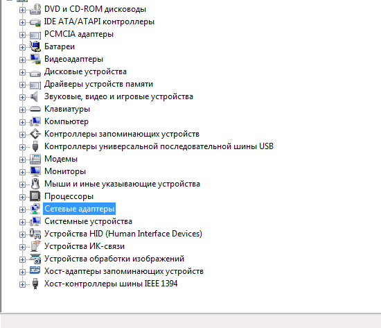 Atheros Ar8151 драйвер Windows 7 - картинка 3