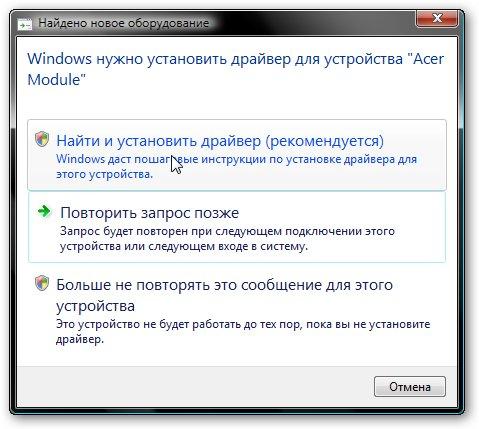 Порядок Установки драйверов Acer