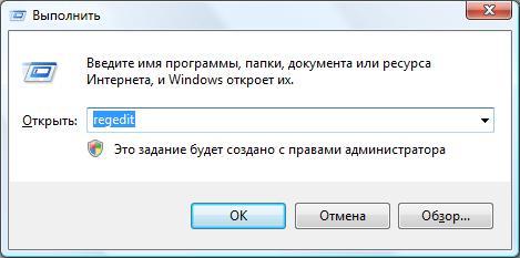 Увеличение производительности в Windows Vista