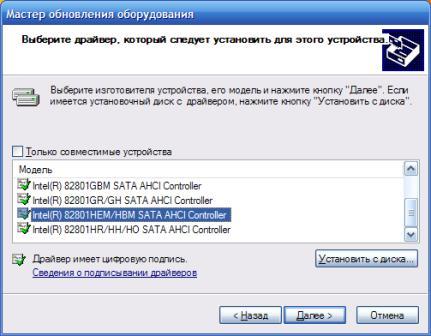 Интеграция драйверов Sata в Дистрибутив Windows Хр