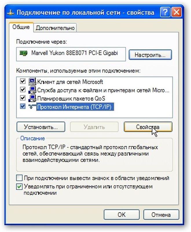 Локальная сеть компьютер ноутбук 6