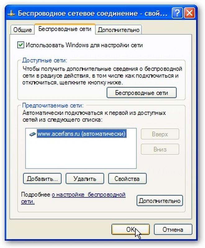 В папке Сетевые подключения (Пуск Настройка Сетевые подключения