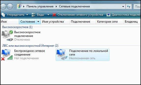 """Откроется папка  """"сетевые подключения """", и в ней будут перечислены все подключения вашего компьютера..."""