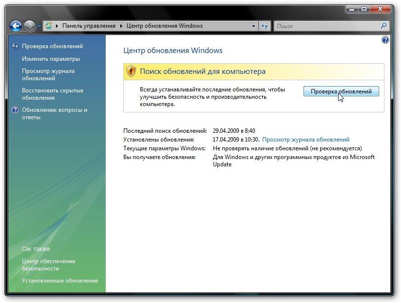 Программы для ноутбука для windows 7