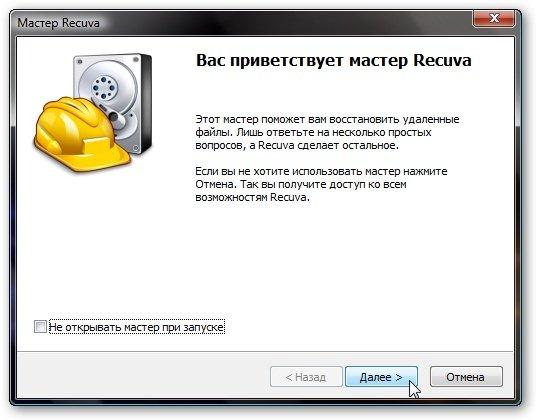 Восстановление удаленных данных