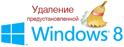 ��� ������� Windows 8