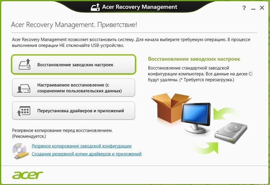 Восстановление MBR  Сайт о Acer
